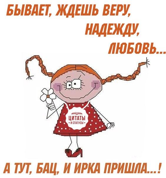 Смешные картинки для ирины, открытки днем