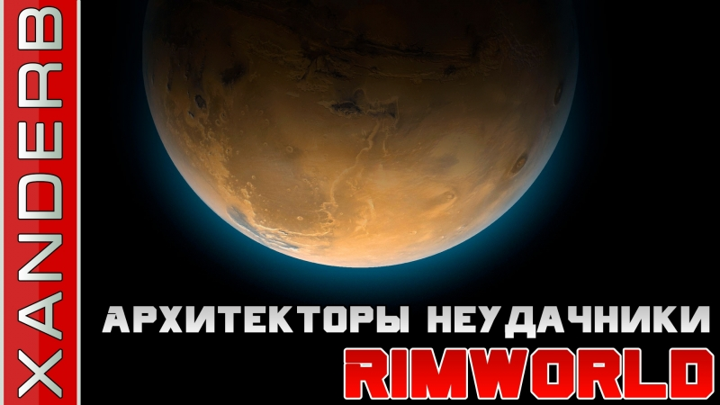 Архитекторы неудачники из дальнего космоса   Rimworld