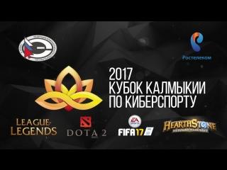 Промо Кубок Калмыкии по киберспорту 2017