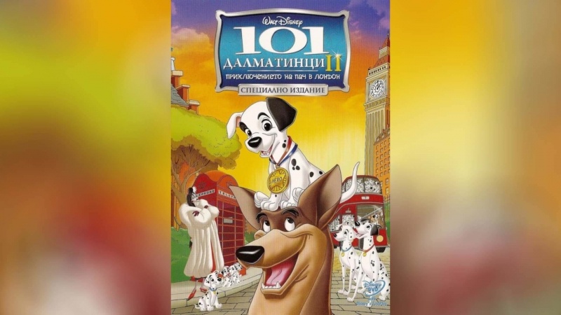101 далматинец 2 Приключения Патча в Лондоне (2003) | 101 Dalmatians II: Patch's London Adventure