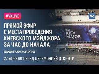 #VKLive: прямой эфир с места проведения за час до открытия