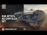 Как играть на Chrysler GF [World of Tanks]