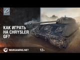 Как играть на Chrysler GF [World of Tanks]