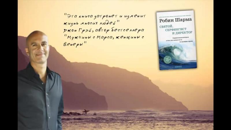 Аудиокнига Робин Шарма- Святой, серфингист и директор