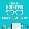 Квентин: подготовка к ЕГЭ и ОГЭ в Екатеринбурге