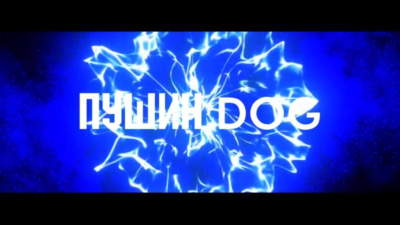 Интро для Пушин dog