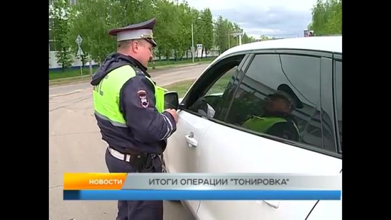 Рыбинск - 40 Итоги операции