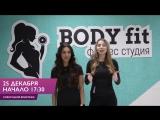 Приглашение на Новогоднюю вечеринку BodyFit | 25 декабря в 17:30
