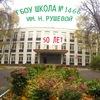Школа №1466 им. Н. Рушевой