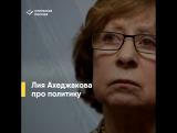 Лия Ахеджакова про политику