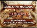 Денежная Мандала. 1-е лунные сутки. Как привлечь богатство и благополучие.