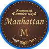 "Уютный фитнес-клуб ""Manhattan M"""