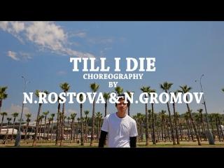 Till I Die - K camp @choreography N.ROSTOVA & N.GROMOV