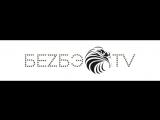 БеZБэ TV - Развлекательный интернет телеканал! Прямой Эфир!