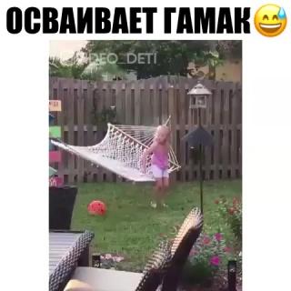 Осваивает гамак)