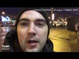 IVAN STARZEV рекомендует вечеринку DANCE VOYAGE 25 МАРТА FABRIC BAR