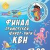 Приморская Юниор-лига КВН