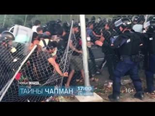 Тайны Чапман 23 мая на РЕН ТВ
