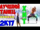 ЛУЧШИЙ ТАНЕЦ 2k17 ГОДА!
