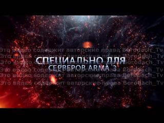 Заказать видео для серверов Arma 3 Royal play