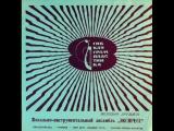 ВИА Экспресс (Венгрия) Мелодии друзей-70 - 4. Зелёные стебли кукурузы (А. Шие Н. Эшполь)