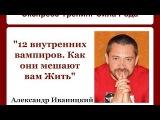 """""""12 внутренних вампиров. Как они мешают вам Жить"""" Вебинар с Александром Иваницк..."""