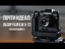 Почти идеал Обзор Fujifilm X T2 видеосъёмка