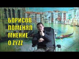 ШОК! Денис Борисов поменял свое мнение о Зиззе [Zyzz]