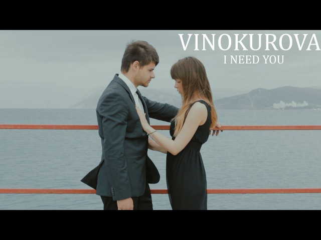 Романтичный клип - I need you (Екатерина Винокурова)