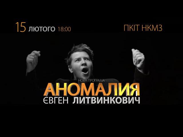 Концерт Євгена Літвінковича у Краматорську. Анонс