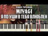 Miyagi - Я по уши в тебя влюблен  Piano Tutorial + Ноты &amp MIDI
