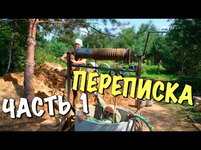 1. Переписка — Владимир Пятибрат
