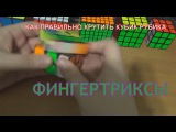 ФИНГЕРТРИКСЫ (Как правильно крутить кубик Рубика)