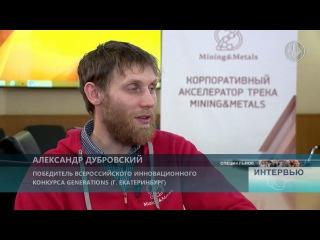 Интервью победителя Всероссийского инновационного конкурса Александра Дубровского