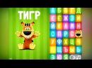 Азбука. Учим алфавит. Развивающий мультик для самых маленьких.