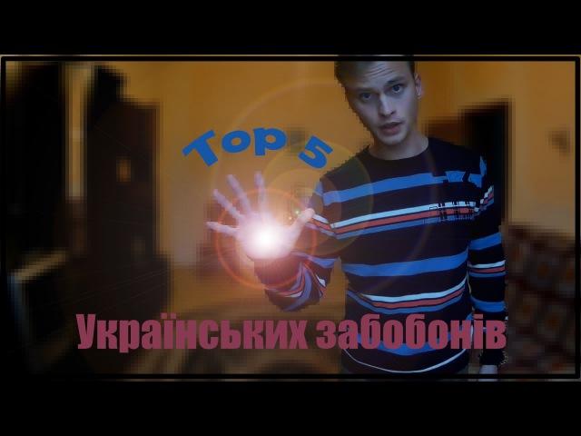 ТОП 5 Найпоширеніші українські забобони