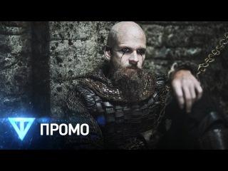 Викинги 4 сезон 13 серия Русское промо