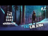 (#2) По следам - The Long Dark - Wintermute