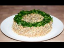 Слоеный салат КАВКАЗСКИЙ ПЛЕННИК Salad with Prune and Veal