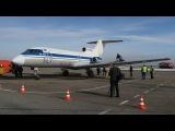 Первый рейс Москва - Старый Оскол на Як-40 Вологодского авиапредприятия