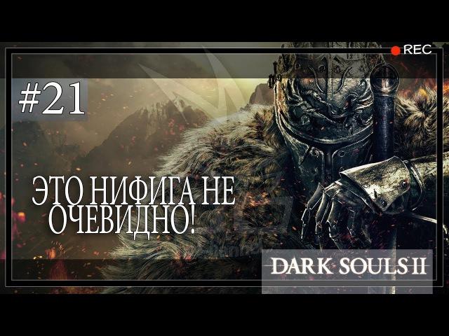 Dark souls Земляной Пик Убиваем Миту Железная