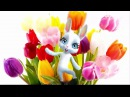 8 марта Необычайное поздравление мамы для доченьки от Зайки Поздравление с 8 марта дочери