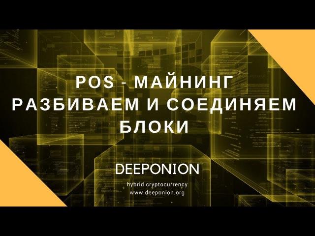 DeepOnion. PoS Майнинг. Разбиваем и соединяем блоки.