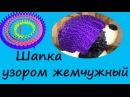 Связать детскую шапку узором жемчужный на станке Лума. Вязание Loom Knitting. Вязание без спиц