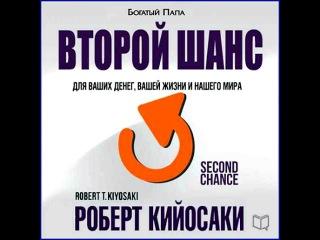 """Роберт Кийосаки """"Второй шанс"""" АУДИОКНИГА"""