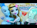 МУЖЧИНА ГОЛУБОЙ! Волна страстей  Stop Motion Monster High от Биги :)