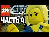 LEGO City Undercover - Прохождение - Часть 4 - Шахта Колокольчиково