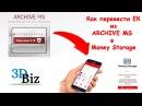 Как перевести ЕК из ARCHIVE MS в Money Storage pmvf
