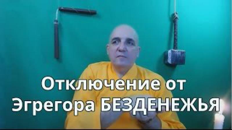 Отключение от Эгрегора безденежья Игорь Мерлин Практика