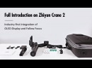 Full Introduction on Zhiyun Crane 2 - Industry-first Integration of OLED Display and Follow Focus